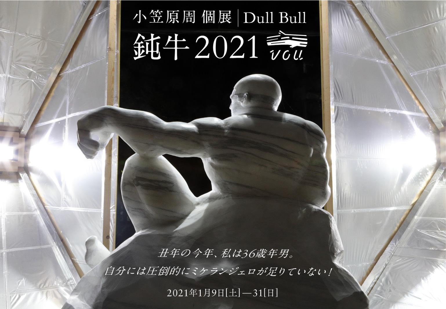 個展「鈍牛2021」